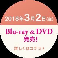 2018年3月2日(金)Blu-ray & DVD発売!